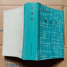 管理学(国外经济管理名著丛书)内页干净【1-3】