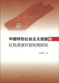 正版包邮微残-中国特色社会主义道路与红色资源开发利用研究CS9787010145129