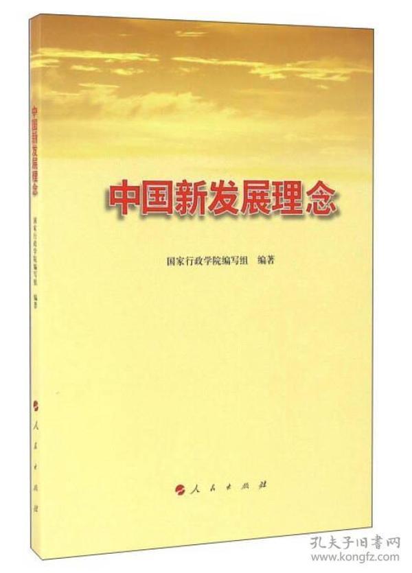 中国新发展理念