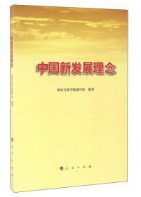 正版包邮微残-中国新发展理念CS9787010161679