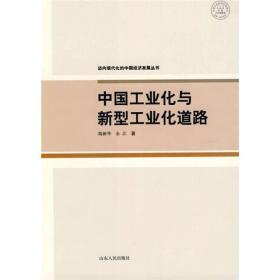 中国工业化与新型工业化道路