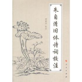 XN-SL朱自清旧体诗词校注
