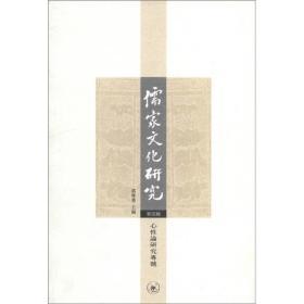 儒家文化研究(第4辑)