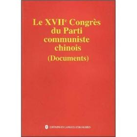 中国共产党第十七次全国代表大会文献