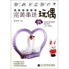 新串珠時尚吧 完美串珠玩偶