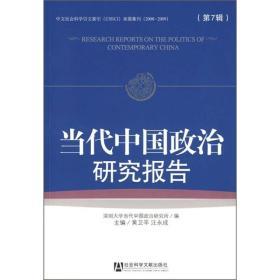 当代中国政治研究报告(第7辑)黄卫平,汪永成主编