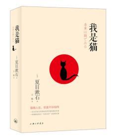 我是猫 〔日本〕夏目漱石 王敏 上海三联书店 9787542655110
