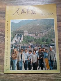 人民画报 1985.8