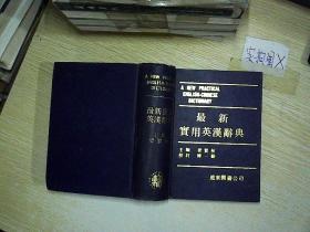 最新实用英汉辞典   。、