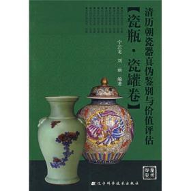 清历朝瓷器真伪鉴别与价值评估(瓷瓶·瓷罐卷)