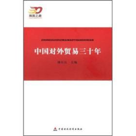 中国对外贸易三十年