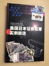 美国日本证券犯罪实例精选 顾肖荣 郁忠民  主编