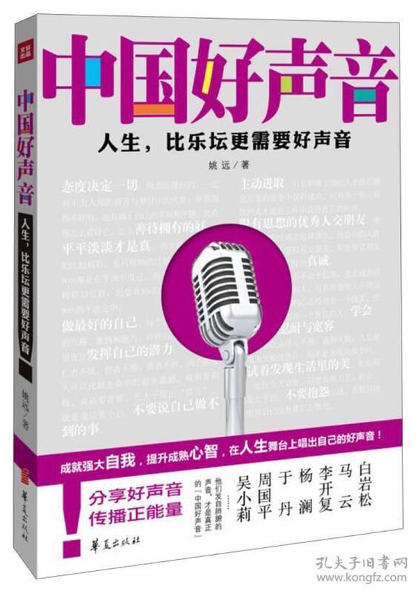 中国好声音:人生,比乐坛更需要好声音