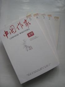 中国作家文学2018年第3期