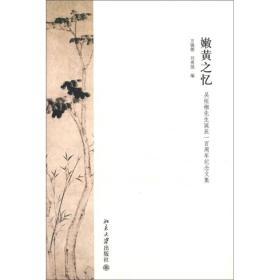 博雅文学论丛·嫩黄之忆:吴组缃先生诞辰一百周年纪念文集