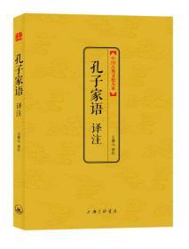 【正版】孔子家语译注 王盛元译注