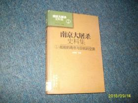 南京大屠杀史料集1:战前的南京与日机的空袭