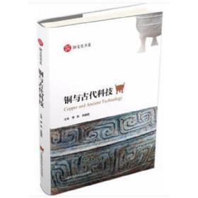 铜文化书系:铜与古代科技