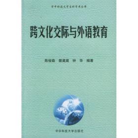 跨文化交际与外语教育