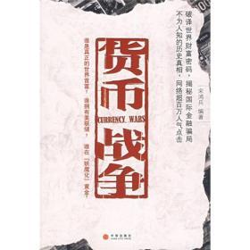 正版二手   货币战争 中信出版社 9787508608686