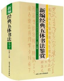 9787563937158-ry-新编经典五体书法鉴赏