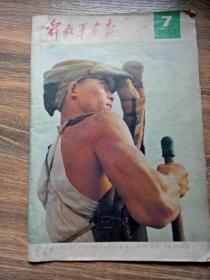 解放军画报  1982.7