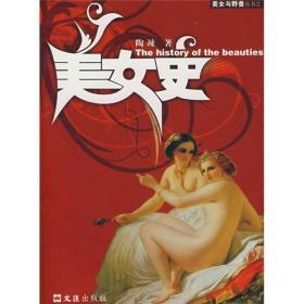 美女与野兽丛书:美女史