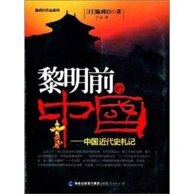 黎明前的中国:中国近代史札记