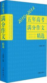 2010-2014五年高考满分作文精选_9787506375283