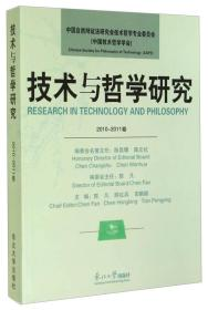 技术与哲学研究(2010-2011卷)  [Research in Technology and Philosophy]