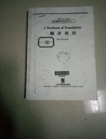 国外翻译研究丛书之七,翻译教程,影印本
