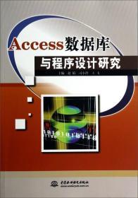 Access数据库与程序设计研究