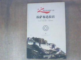 世界自然文化之旅-拉萨布达拉宫 编著者多吉占堆签赠本