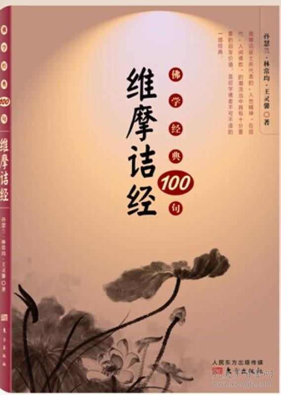 维摩诘经(佛学经典100句)