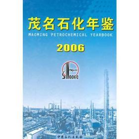 茂名石化年鉴2006