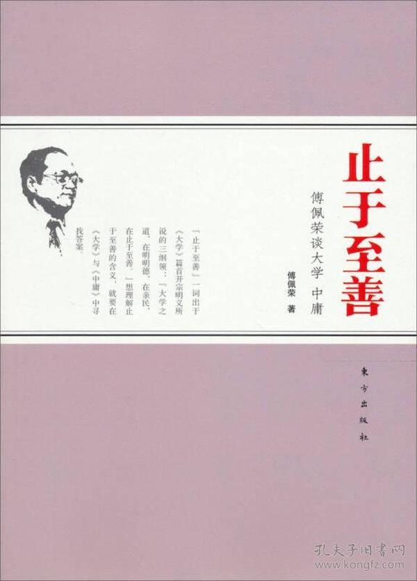 止于至善:傅佩荣谈大学中庸
