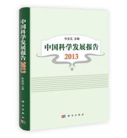 中国科学发展报告  2013