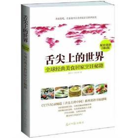舌尖上的世界:全球经典美食居家烹饪秘籍(CCTV纪录片《舌尖上的中国》配套菜谱国际版)