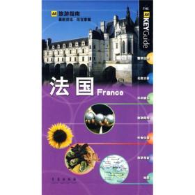 AA旅游指南:法国
