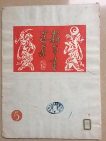 950年8月《新年画选集》荣宝斋新记木板水印10幅