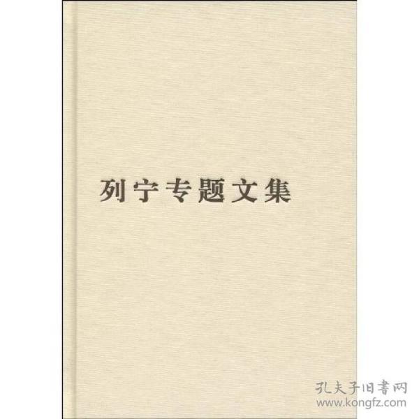 列宁专题文集*论辩证唯物主义和历史唯物主义