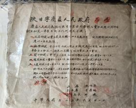 1944年  陕甘宁边区政府布告  关于  公费教育  绥德师范  米脂中学 等布告   极少见  珍品