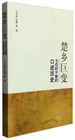 楚乡巨变:七位村干部的口述历史