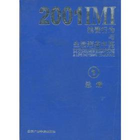 2001 IMI消费行为与生活形态年鉴 1总册