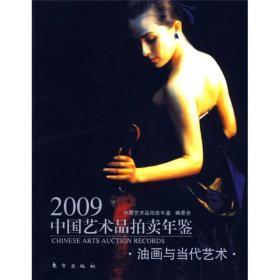 2009中国艺术品拍卖年鉴*油画与当代艺术