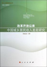 收入分配研究丛书:改革开放以来中国城乡居民收入差距研究