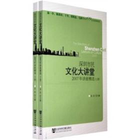 深圳市民文化大讲堂:2007年讲座精选(上下)