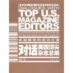 对话美国顶尖杂志总编:卓越媒体的成功之道