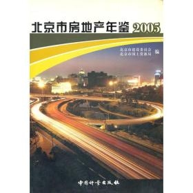北京市房地产年鉴2005