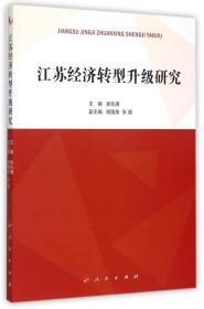 江苏经济转型升级研究